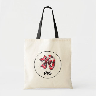 Cool Simple Elegant Chinese Sign Zodiac Dog Canvas Bags