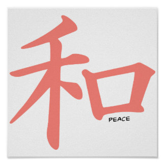 Coral Pink Chinese symbol for Peace Poster