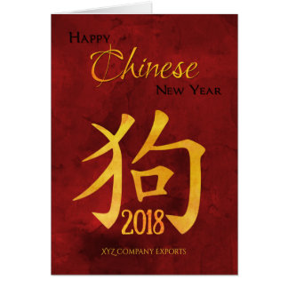 Corporate Chinese Character Year of the Dog 2018 Card