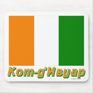 Cote d'Ivoire Flag with name in Russian Mouse Pad