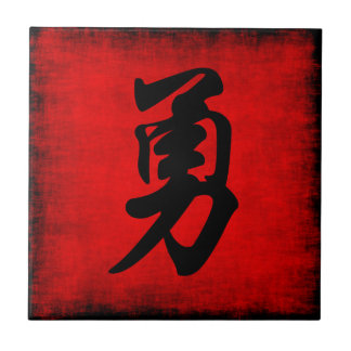 Courage in Chinese Calligraphy Tile