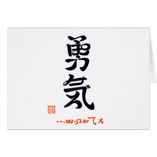 Courage it is, with the tsu po hu seeing the ro (m greeting card