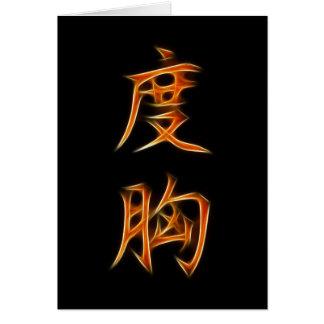 Courage Japanese Kanji Symbol Greeting Card