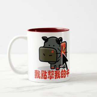 Cow Clicker - Mao Cow Mug