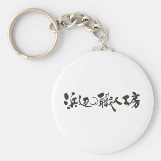 Craftsman atelier on a beach basic round button key ring