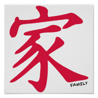Crimson Red Chinese Family Posters