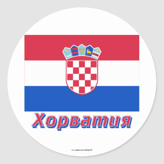 Croatia Flag with name in Russian Classic Round Sticker