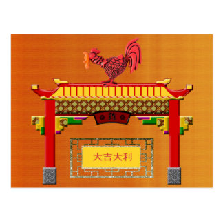 Crowing Rooster on Chinese Arch, Happy New Year an Postcard