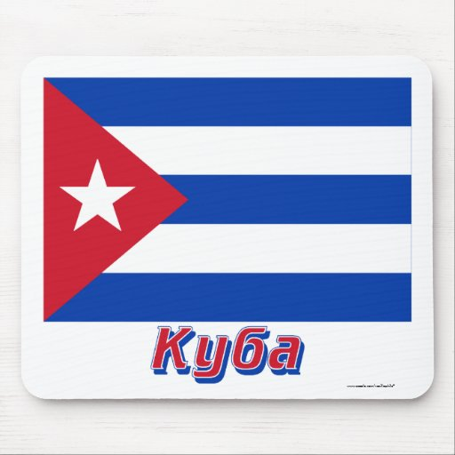 Cuba Flag with name in Russian Mouse Pads