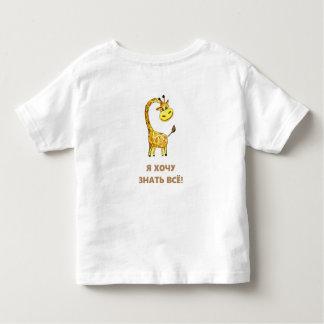 curious giraffe toddler T-Shirt