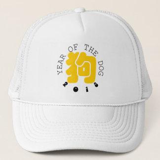 Custom Dog Ideogram Chinese Year Zodiac Hat 1