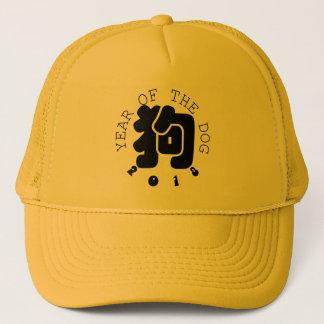 Custom Dog Ideogram Chinese Year Zodiac Hat 2