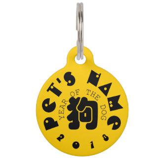 Custom Dog Ideogram Chinese Year Zodiac Pet Tag 3