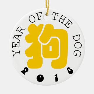 Custom Dog Ideogram Chinese Year Zodiac Round O Christmas Ornament