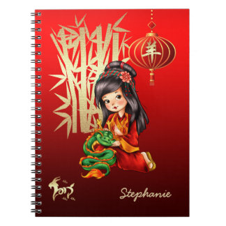 Custom Name Chinese Year of the Goat, Ram Notebook