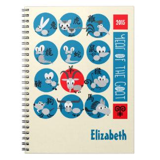 Custom NameChinese Year of the Goat Gift Notebooks