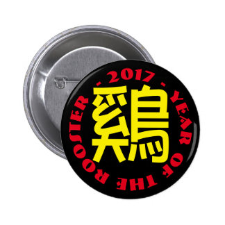 Custom Rooster Ideogram Chinese Lunar New Year B2 6 Cm Round Badge
