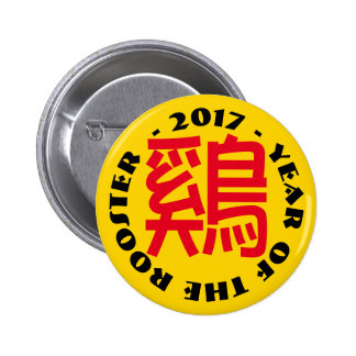 Custom Rooster Ideogram Chinese Lunar New Year B3 6 Cm Round Badge