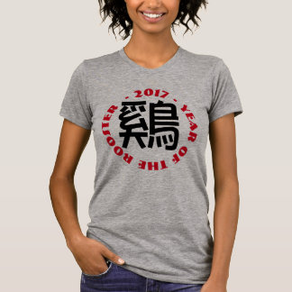 Custom Rooster Ideogram Chinese Lunar New Year W T-Shirt