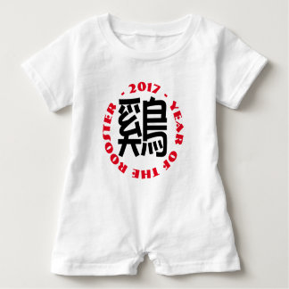 Custom Rooster Ideogram Chinese New Year Baby R Baby Bodysuit