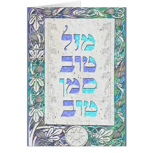 Customise Mazal Tov and Siman Tov Congratulations Card
