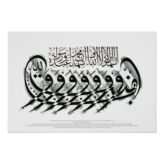 Customised Arabic Calligraphy Art Design Poster