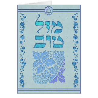 Customize Mazal Tov and Siman Tov  Congratulations Card