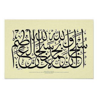 Customized Arabic Calligraphy Art Design Poster