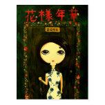 Cute Girl - Hua Yang Nian Hua Post Card