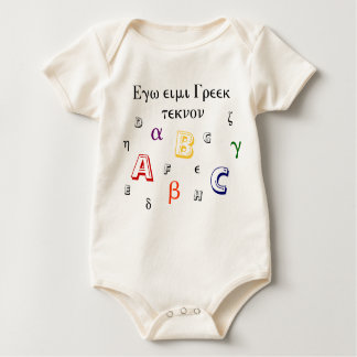 "Cute ""Greek Baby"" Onsie Baby Bodysuit"
