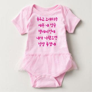 Cute Korean Song--I should be on TV! Baby Bodysuit