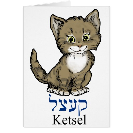 "cute little kitten-""ketsel"" in Yiddish Card"
