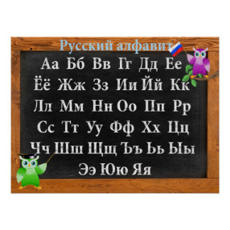 Cute Professor Owl Russian Alphabet Print