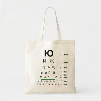 Cyrillic Alphabet Smellen Chart