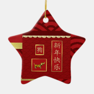 Dachshund Dog, Scalloped Gold, Red Asian Design Christmas Ornament