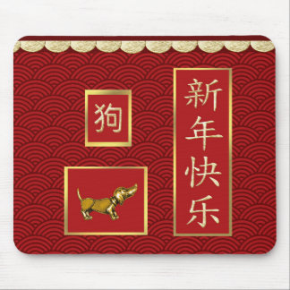 Dachshund Dog, Scalloped Gold, Red Asian Design Mouse Mat