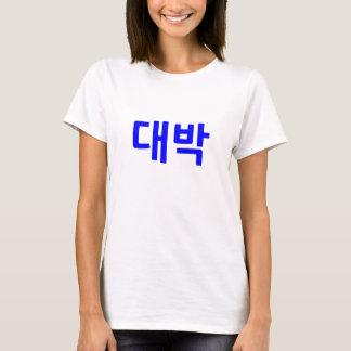 Daebak T-Shirt - Blue