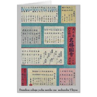 Dainihon rokuju yoshu meisho zue mokuroku Ukiyoe Card