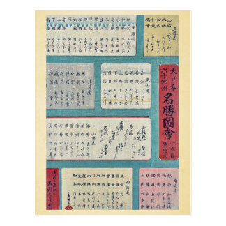 Dainihon rokuju yoshu meisho zue  mokuroku Ukiyoe Post Card