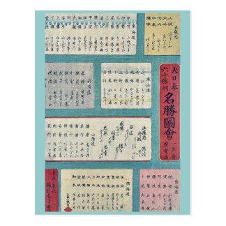 Dainihon rokuju yoshu meisho zue  mokuroku Ukiyoe Postcard