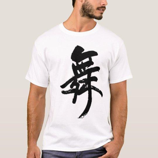Dance - Chinese Character T-Shirt