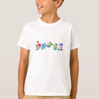 Daniel in Hebrew letters T-Shirt