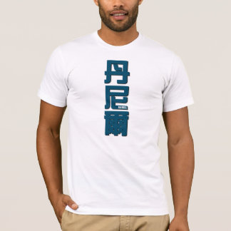 Daniel , your name in Chinese words T-Shirt
