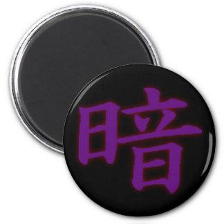 Dark Kanji Magnet