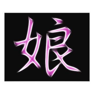 Daughter Japanese Kanji Calligraphy Symbol 11.5 Cm X 14 Cm Flyer