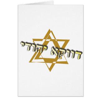 Davka Yehudi Greeting Card