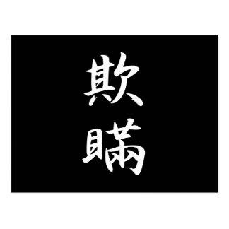 Deception Kanji Postcard