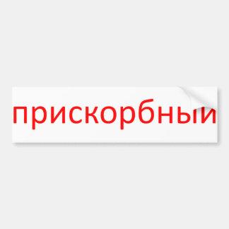 deplorable in russian (white background) bumper sticker