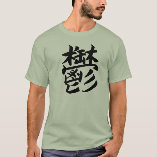 Depression, Prostration, Utsu and Japanese Kanji, T-Shirt