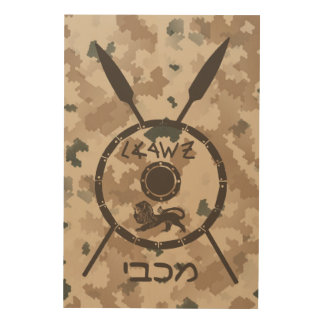 Desert Maccabee Shield And Spears Wood Canvases